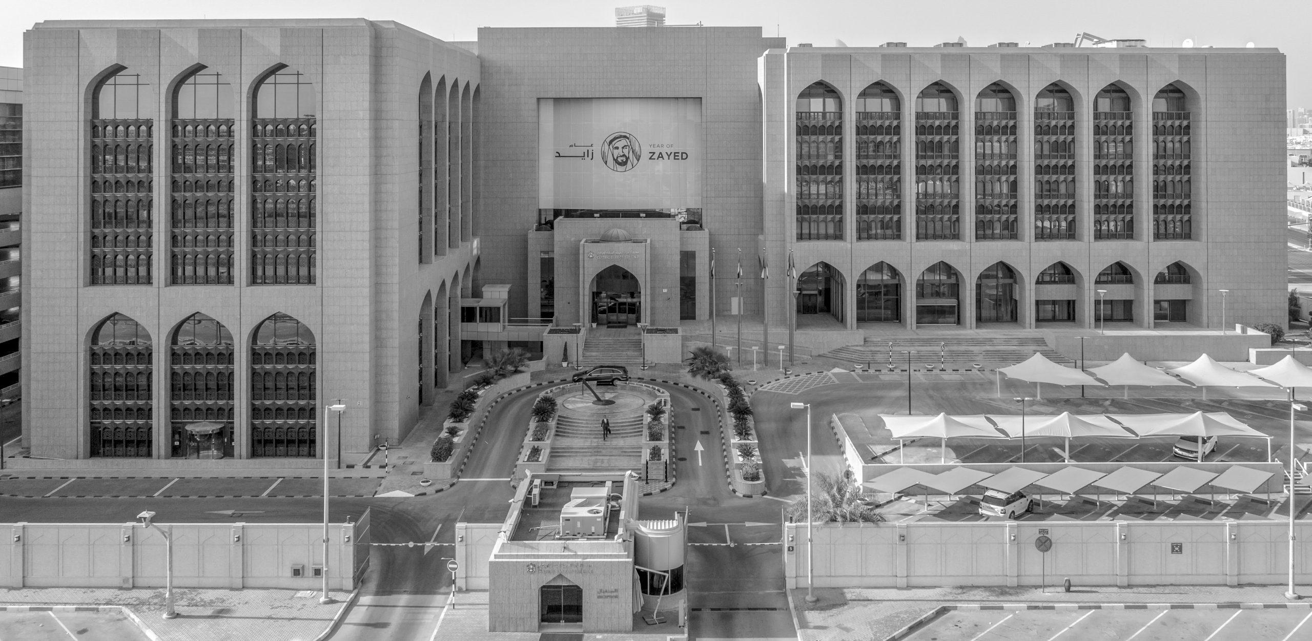 مصرف الإمارات العربية المتحدة المركزي يصادق على شركة أجنبية للتداول على العملات الرقمية تحت ضغط عملاء ووكلاء إماراتين