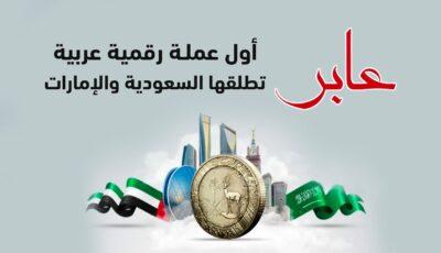 عاجل     أول عملة رقمية عربية مشتركة بين السعودية والإمارات